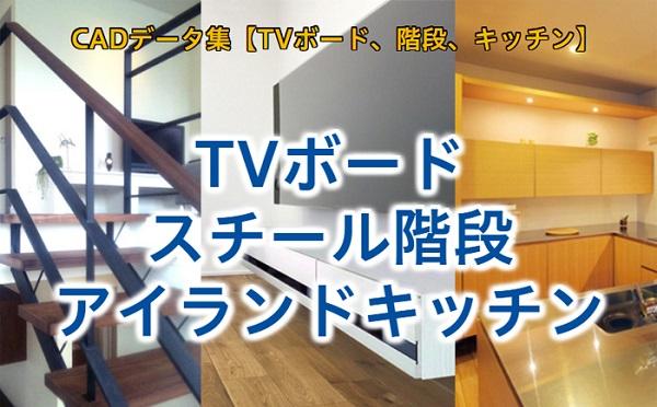 caddata600 テレビボードデザイン及び施工例