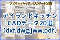 kitdata200 TVボードCADデータ