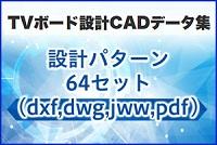 tvdata200 TVボードCADデータ